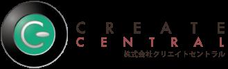 【公式】株式会社クリエイトセントラル